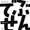 「でぶせん」オリジナル・サウンドトラック / 小西康陽 [CD] [アルバム] [2016/09/28発売]