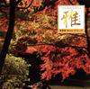 ゴールデン☆ベスト「雅(みやび)」和楽器 Meets クラシック [CD] [アルバム] [2016/10/26発売]