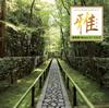 ゴールデン☆ベスト「雅(みやび)」和楽器 Meets ビートルズ [CD] [アルバム] [2016/10/26発売]