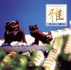 よなは徹、新垣雄、上地一成 / ゴールデン☆ベスト「雅(みやび)」三線 Meets 沖縄の風