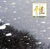 高橋竹山 / ゴールデン☆ベスト「雅(みやび)」津軽三味線 Meets 高橋竹山 [CD] [アルバム] [2016/10/26発売]