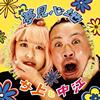 サ上と中江 / 夢見心地 [CD+DVD]