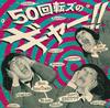 ザ50回転ズ / 50回転ズのギャー!![+15]〜10th Anniversary Edition〜 [CD+DVD] [限定]