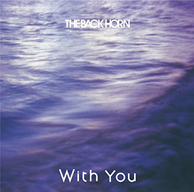 THE BACK HORN / With You [CD+DVD] [限定] [CD] [シングル] [2016/10/19発売]