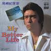 尾崎紀世彦 / My Better Life(MEG-CD) [CD] [シングル] [2016/09/28発売]