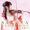石川綾子 / SAKURA SYMPHONY [CD] [アルバム] [2016/11/16発売]