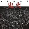 yumbo / 鬼火 [紙ジャケット仕様] [2CD] [CD] [アルバム] [2016/10/12発売]