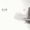 DRAGON ASH / 光りの街 [CD] [シングル] [2016/11/09発売]
