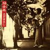 さだまさし / 帰去来 [UHQCD] [アルバム] [2016/12/07発売]