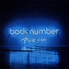 back number / アンコール