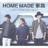 HOME MADE 家族 / LAST FOREVER BEST〜未来へとつなぐFAMILY SELECTION〜 [CD] [アルバム] [2016/11/30発売]