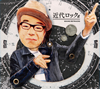 あがた森魚 / 近代ロック [CD] [アルバム] [2016/11/16発売]