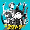 「ユーリ!!! on ICE」〜Oh!スケトラ!!! ユーリ!!! on ICE / オリジナル・スケートソングCOLLECTION