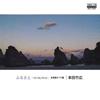 本田竹広 / ふるさと-On My Mind- 未発表テイク集(MEG-CD) [CD] [アルバム] [2016/10/26発売]