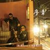 流し屋kenzy&打音魂morishan - 序章 [CD]