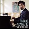 そして鐘は鳴る〜And the Bell tolls 赤松林太郎(P) [CD] [アルバム] [2016/12/00発売]