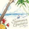 小倉博和 / Summer Guitars [CD] [アルバム] [2016/11/23発売]