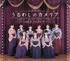つばきファクトリー / 初恋サンライズ / Just Try! / うるわしのカメリア(通常盤C) [CD] [シングル] [2017/02/22発売]