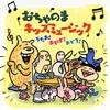 おちゃのまキッズミュージック〜うたお!あそぼ!おどろ!〜 [CD]