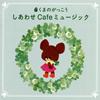 くまのがっこう しあわせcafeミュージック [CD]