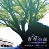 黒坂黒太郎とコカリナアンサンブル - 青春の森〜コカリナ誕生20年目の響き〜 [CD]