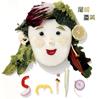 尾崎亜美 / レシピ・フォー・スマイル [廃盤] [CD] [アルバム] [2016/12/21発売]