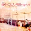 「僕らのごはんは明日(あした)で待ってる」オリジナル・サウンドトラック - 兼松衆 [CD]