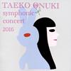 TAEKO ONUKI / TAEKO ONUKI meets AKIRA SENJYU symphonic concert 2016 [CD] [アルバム] [2016/12/21発売]