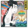 四星球 / メジャーデビューというボケ [CD] [アルバム] [2017/01/25発売]