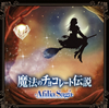 アフィリア・サーガ / 魔法のチョコレート伝説 [CD+DVD]