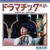 南波志帆 / ドラマチック e.p. [CD] [ミニアルバム] [2016/12/07発売]