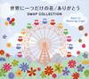 世界に一つだけの花 / ありがとう〜SMAPコレクション / α波オルゴール・ベスト