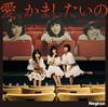 Negicco / 愛、かましたいの [2CD] [限定] [CD] [シングル] [2016/12/20発売]