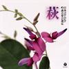 平成二十九年度(第五十三回)日本コロムビア全国吟詠コンクール 課題吟CD 萩 [CD]