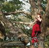 """大阪を拠点に活動する""""クリエイティブピアニスト""""美月が2ndアルバムを発売"""