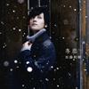 加藤和樹 / 冬恋 [CD+DVD] [限定]