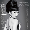 浜田マロン / 季節巡れど jazz ver. [CD+EP] [CD] [シングル] [2016/12/21発売]