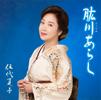 伍代夏子 / 肱川(ひじかわ)あらし [限定] [CD] [シングル] [2017/01/25発売]