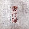 「愚行録」オリジナル・サウンドトラック - 大間々昂 [CD]