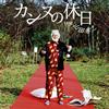 フジファブリック / カンヌの休日 feat.山田孝之 [CD] [シングル] [2017/02/15発売]