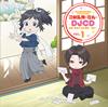 「刀剣乱舞-花丸」DJCD〜安定・清光の「花丸通信」其の一 [CD+CD-ROM]