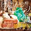 遠藤賢司 / けんちゃんのピアノ画(スケッチ) [紙ジャケット仕様] [CD] [アルバム] [2017/01/13発売]