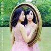 双子ソプラノ・デュオ、山田姉妹がデビュー・アルバムをリリース