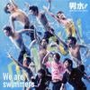 「男水!」キャラクター・ソング&オリジナル・サウンドトラック〜We are swimmers [CD]