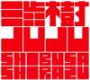 渋さ知らズ、4年ぶりとなる新作『渋樹』をリリース