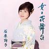 石原詢子 / 女の花舞台 [限定] [CD] [シングル] [2017/02/22発売]