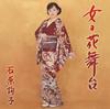 石原詢子 / 女の花舞台 [CD] [シングル] [2017/02/22発売]