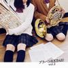 ブラバンAKB48!vol.2 小林恵子 / シエナ・ウインド・オーケストラ 他 [SHM-CD] [アルバム] [2017/02/22発売]