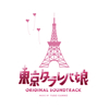 「東京タラレバ娘」オリジナル・サウンドトラック - 菅野祐悟 [CD]