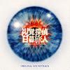 「視覚探偵 日暮旅人」オリジナル・サウンドトラック [CD]